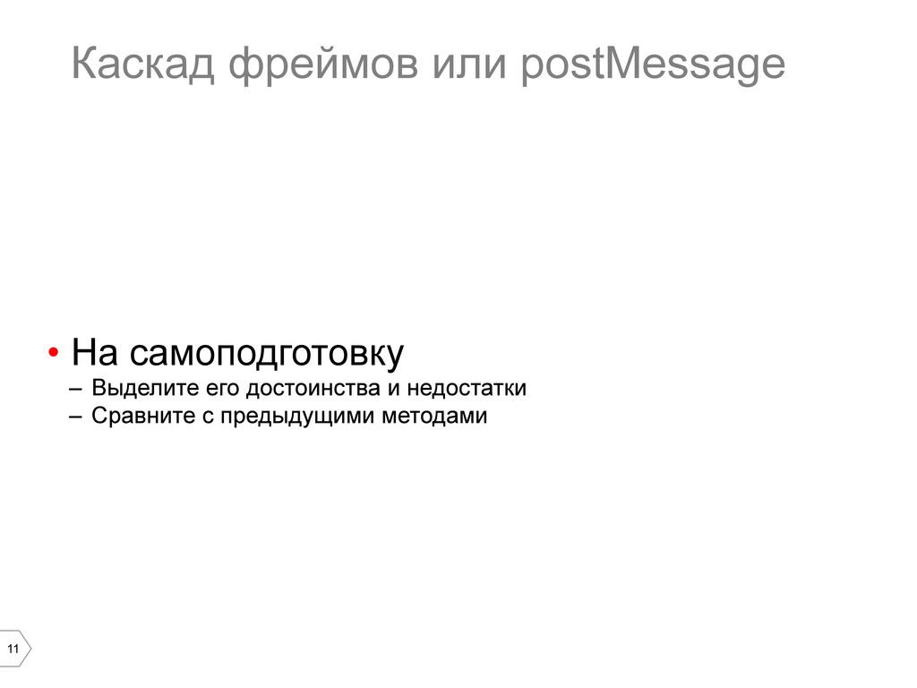 11 Каскад фреймов или postMessage • На самопод...
