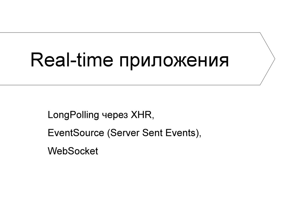 Real-time приложения LongPolling через XHR, Eve...