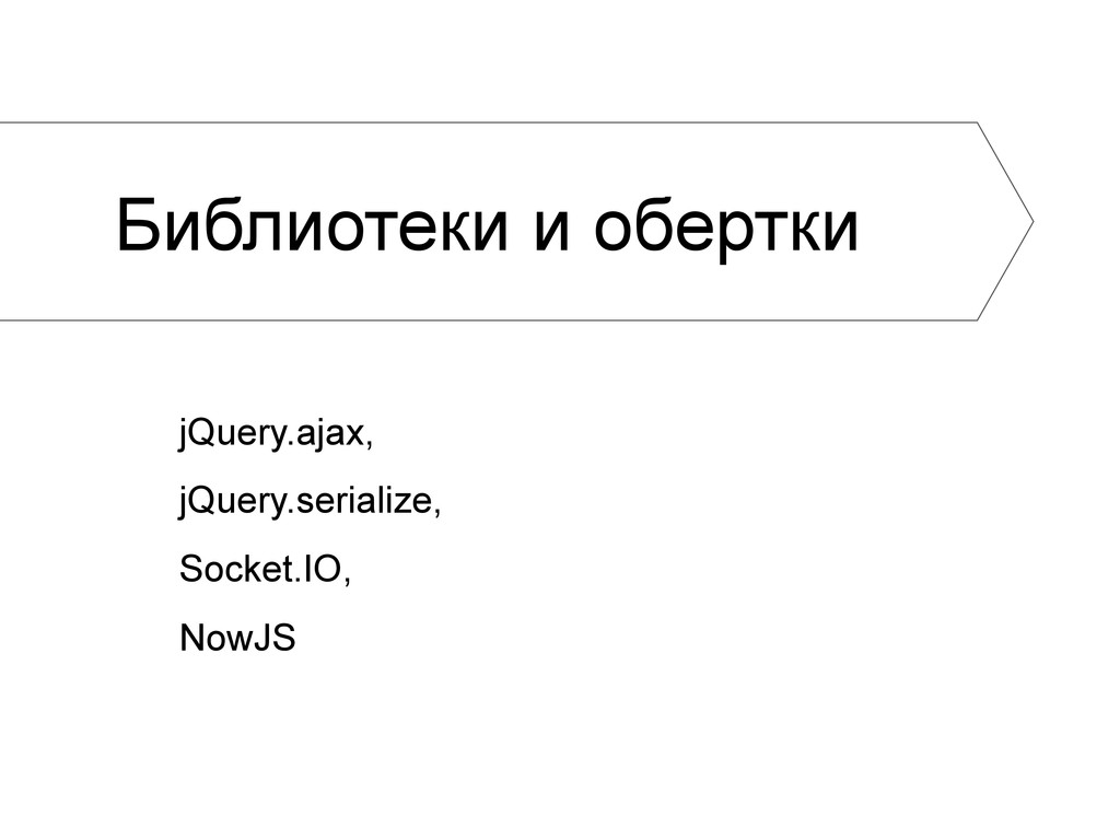 Библиотеки и обертки jQuery.ajax, jQuery.serial...