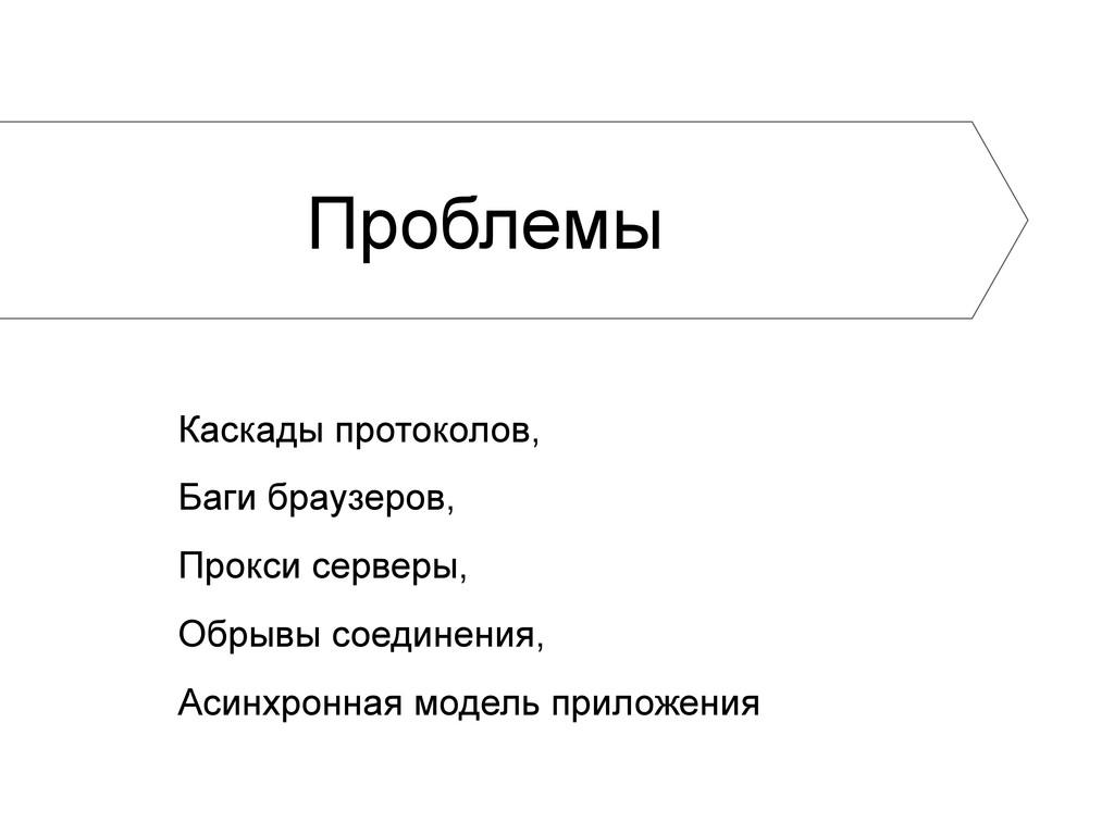 Проблемы Каскады протоколов, Баги браузеров, Пр...