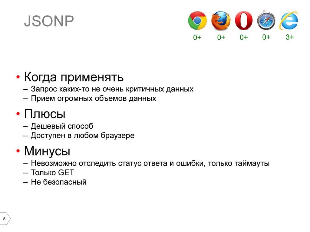 5 JSONP • Когда применять – Запрос каких-то н...