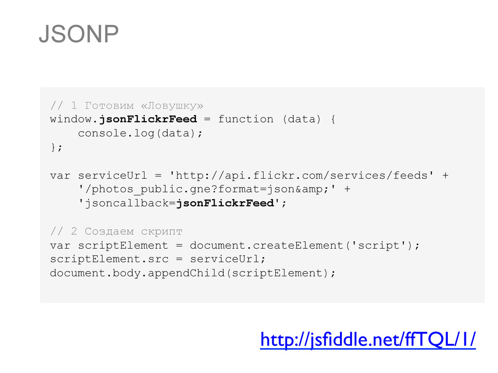 JSONP // 1 Готовим «Ловушку» window.jsonFlickrF...