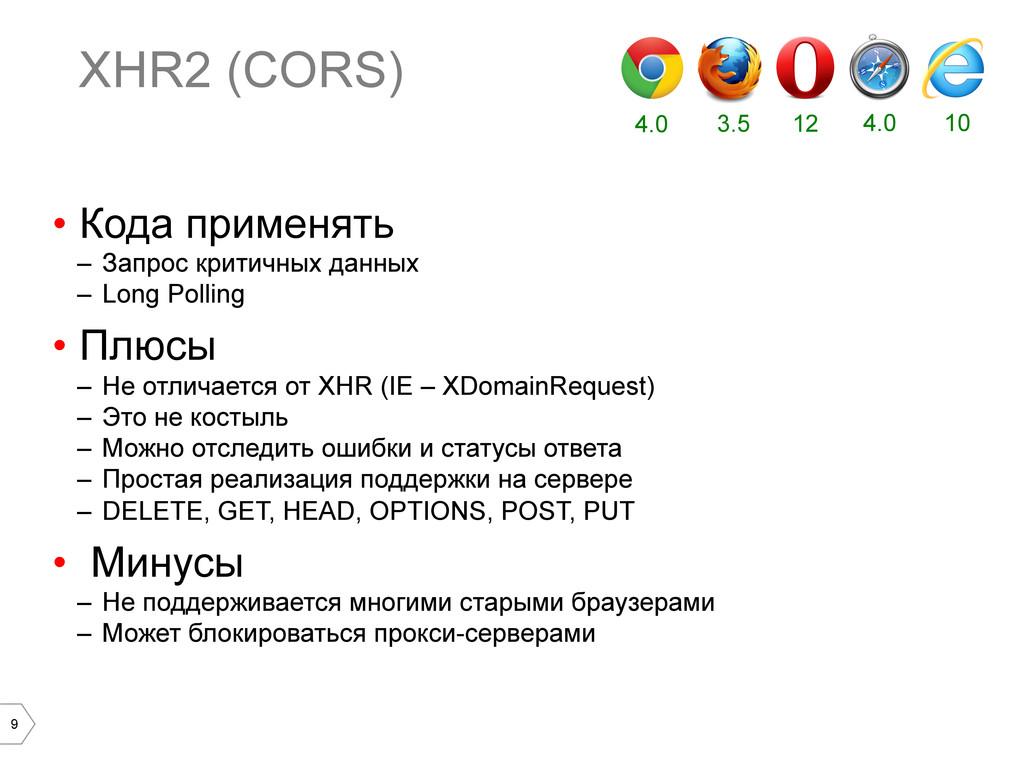 9 XHR2 (CORS) • Кода применять – Запрос крити...