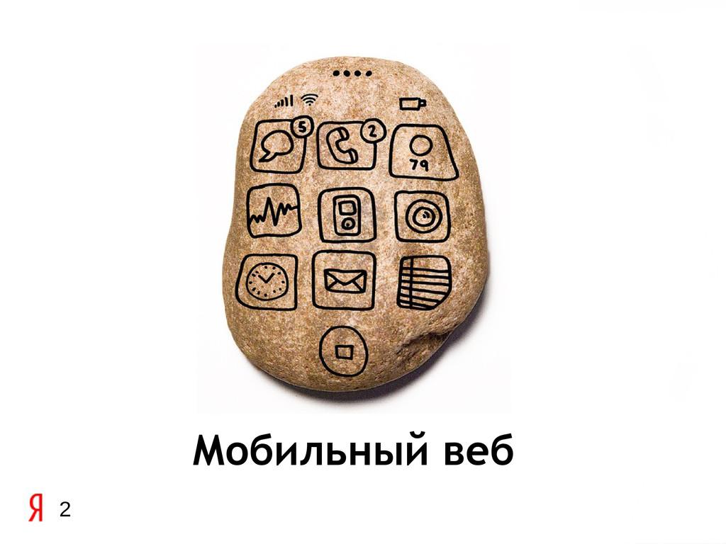 2 Мобильный веб