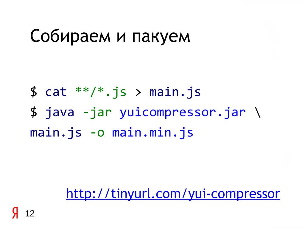 $ cat **/*.js > main.js $ java -jar yuicompress...