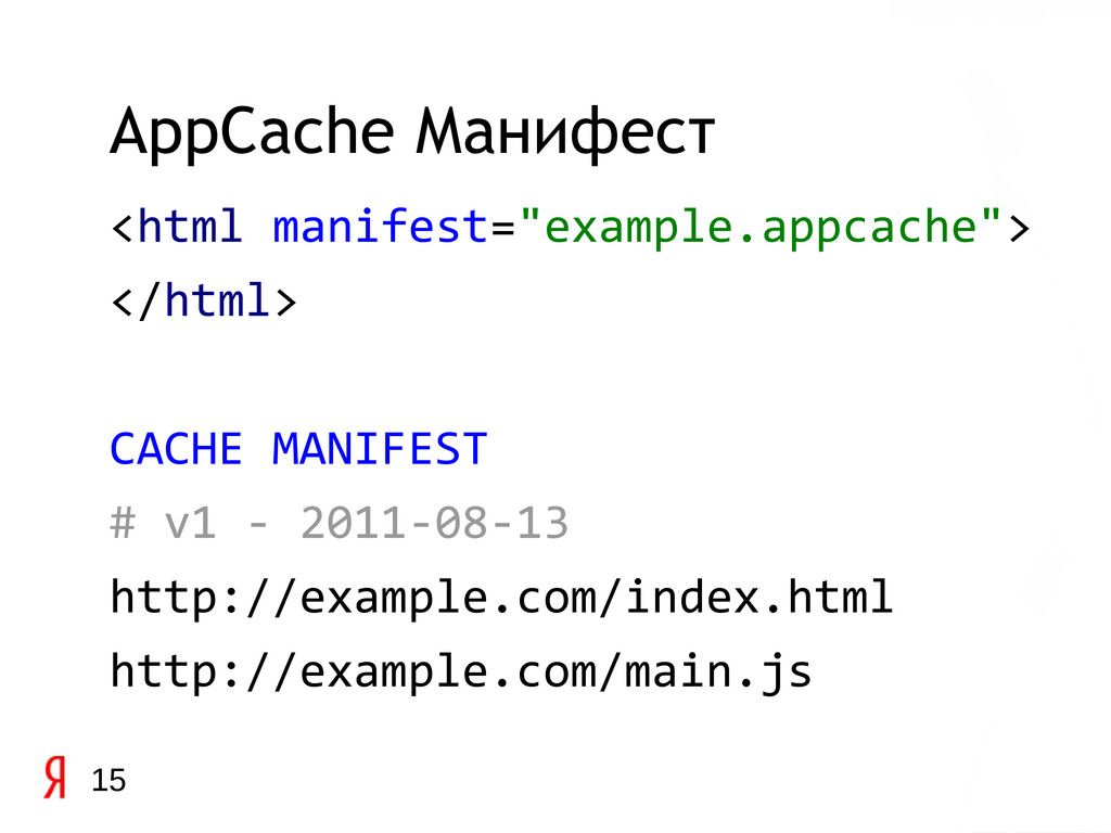"""<html manifest=""""example.appcache""""> </html> CACH..."""