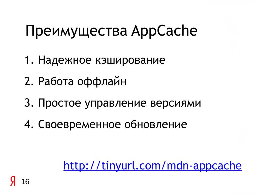 16 Преимущества AppCache 1. Надежное кэшировани...