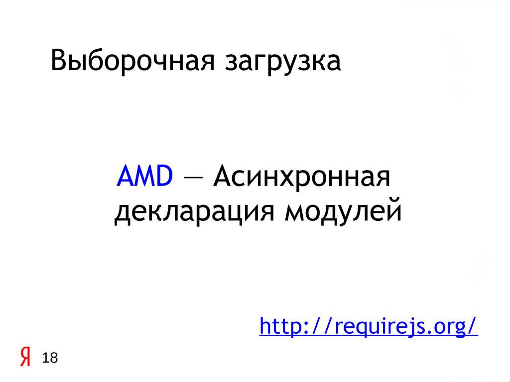AMD — Асинхронная декларация модулей 18 Выбороч...
