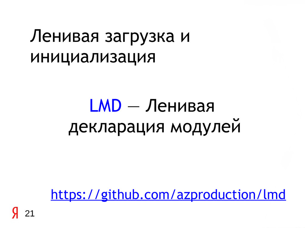 LMD — Ленивая декларация модулей 21 Ленивая заг...