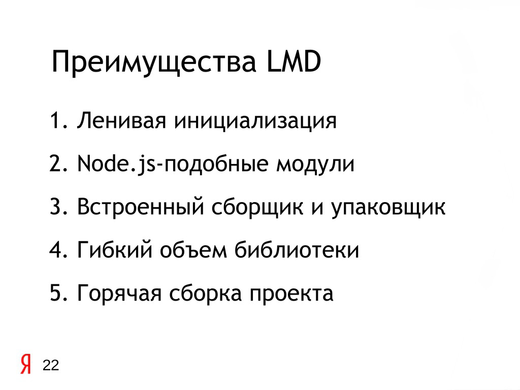 22 Преимущества LMD 1. Ленивая инициализация 2....