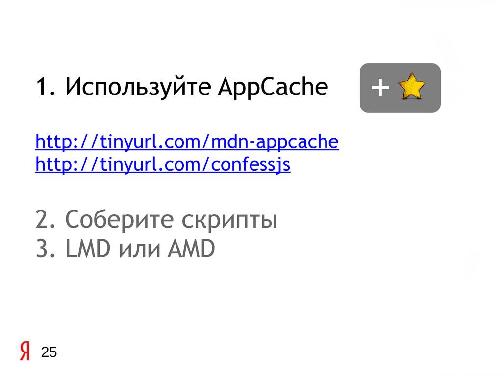 25 1. Используйте AppCache http://tinyurl.com/m...