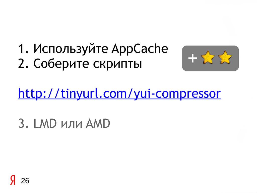 26 + 1. Используйте AppCache 2. Соберите скрипт...