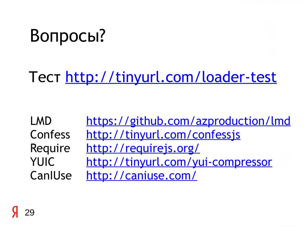 29 Вопросы? LMD Confess Require YUIC CanIUse ht...