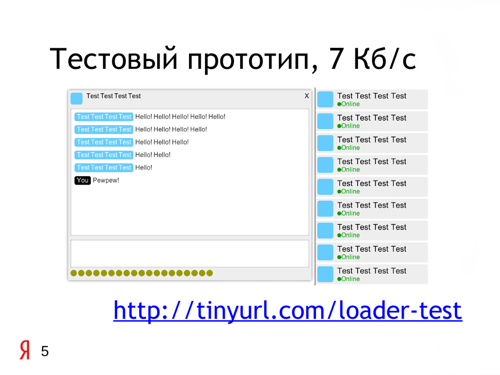 5 Тестовый прототип, 7 Кб/с http://tinyurl.com/...