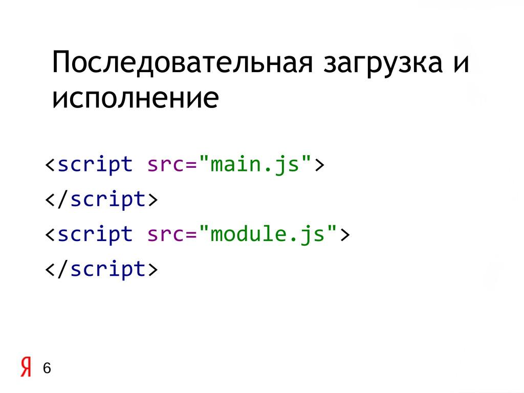 """<script src=""""main.js""""> </script> <script src=""""m..."""