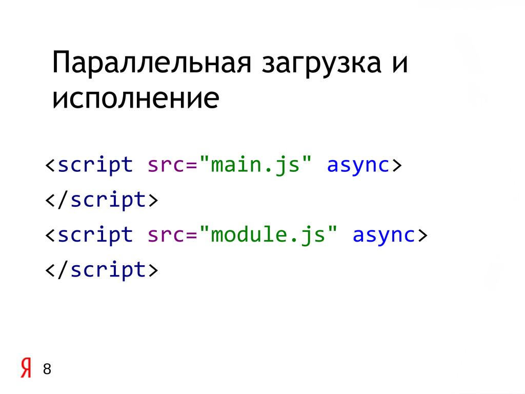 """<script src=""""main.js"""" async> </script> <script ..."""
