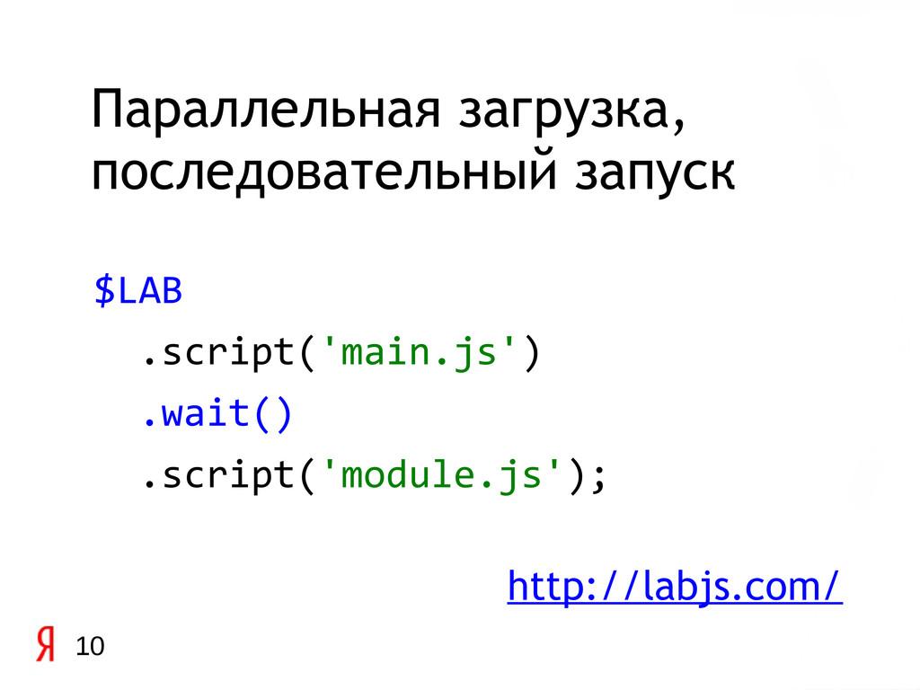 $LAB .script('main.js') .wait() .script('module...