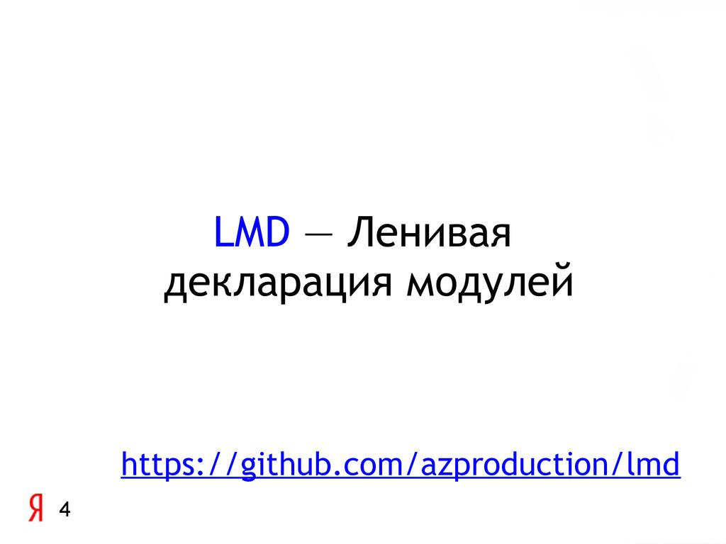 LMD — Ленивая декларация модулей 4 https://gith...