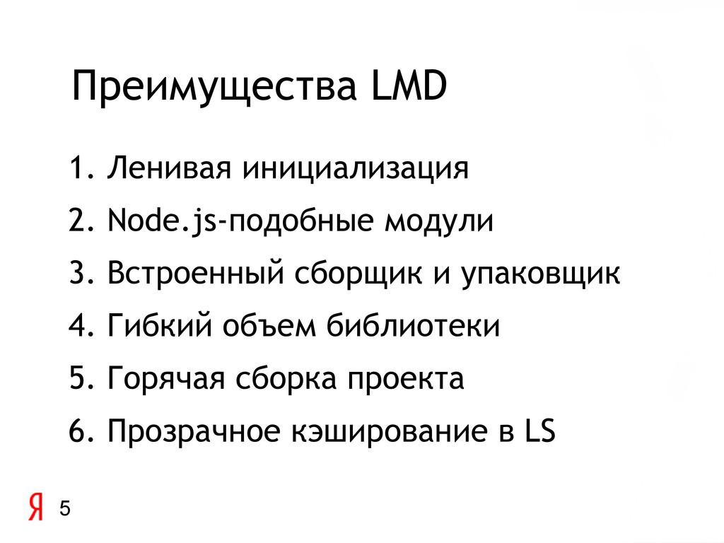 5 Преимущества LMD 1. Ленивая инициализация 2. ...