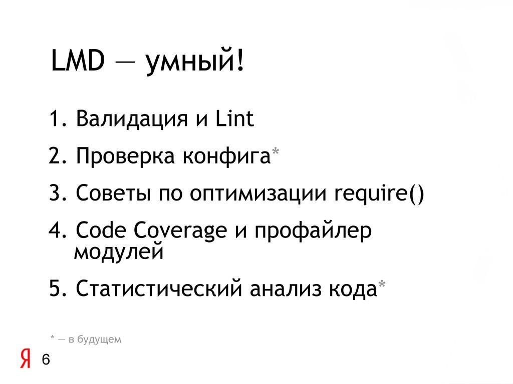 6 LMD — умный! 1. Валидация и Lint 2. Проверка ...