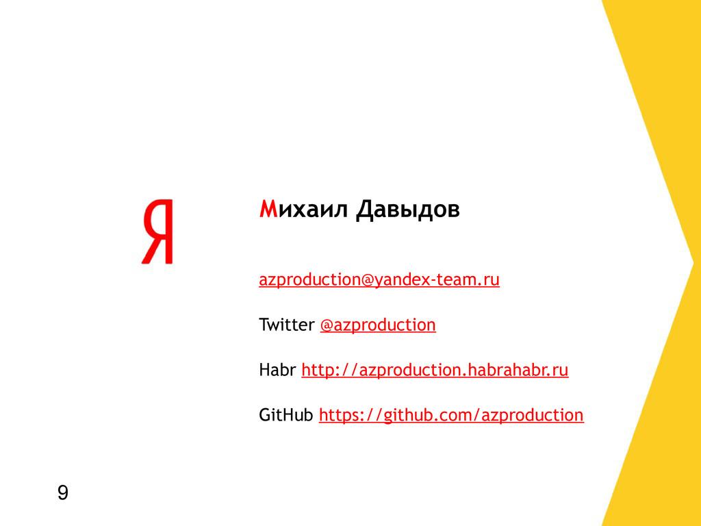 Михаил Давыдов azproduction@yandex-team.ru Twit...