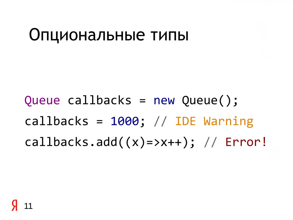 Queue callbacks = new Queue(); callbacks = 1000...
