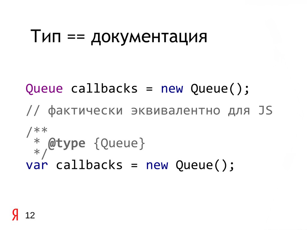 Queue callbacks = new Queue(); // фактически эк...