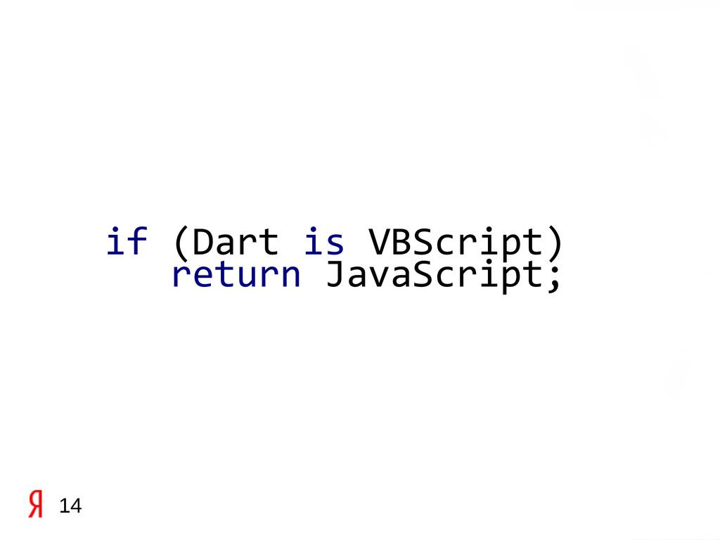 if (Dart is VBScript) return JavaScript; 14