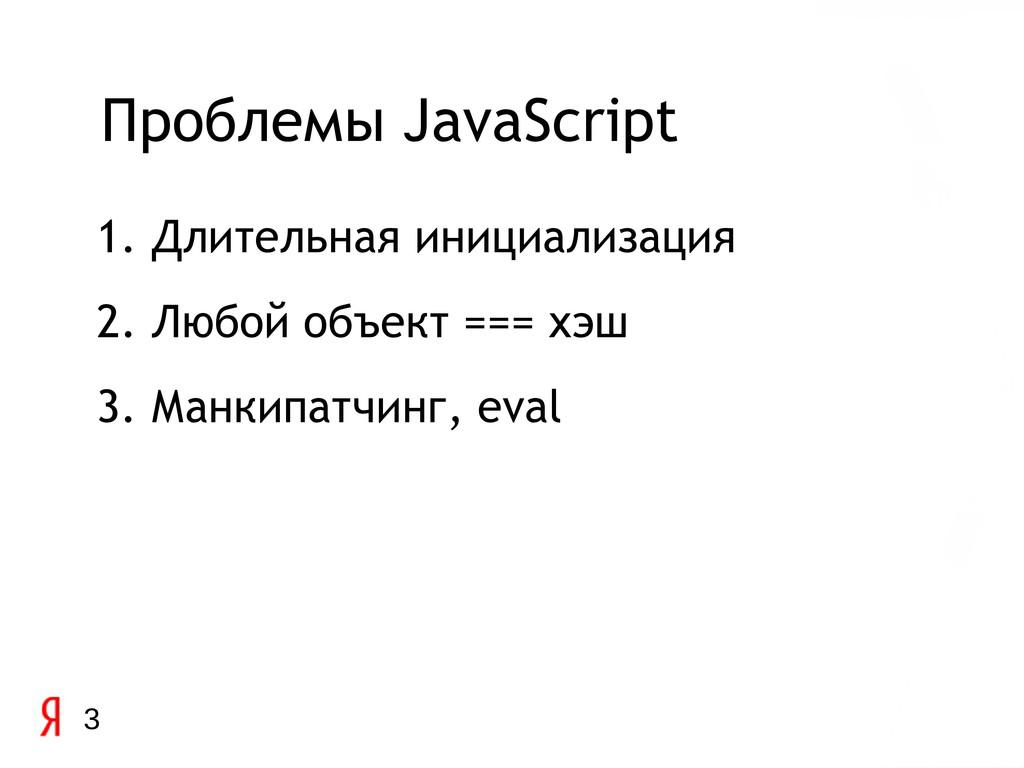 3 Проблемы JavaScript 1. Длительная инициализац...