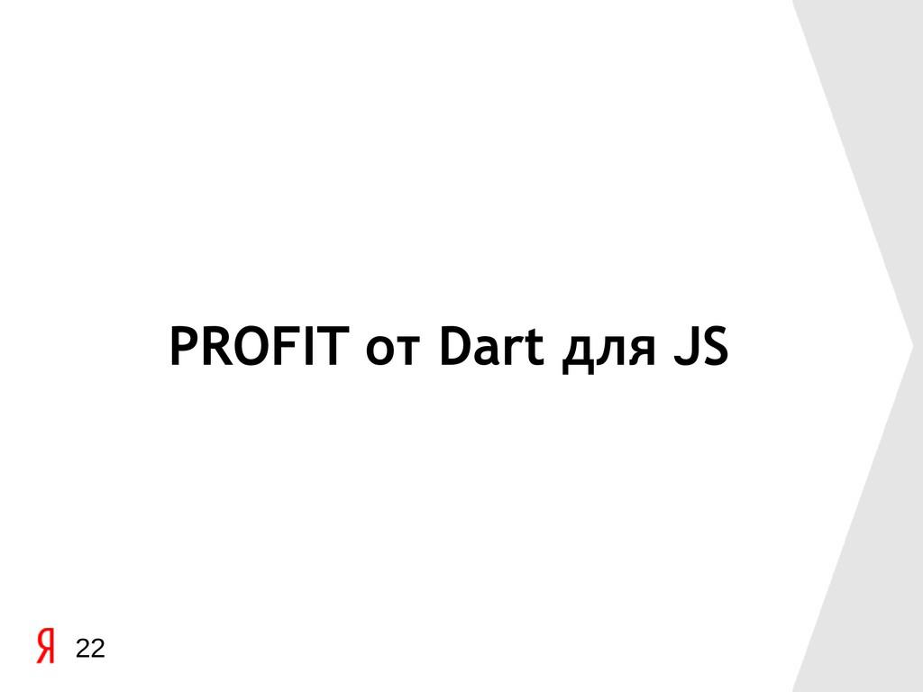 PROFIT от Dart для JS 22