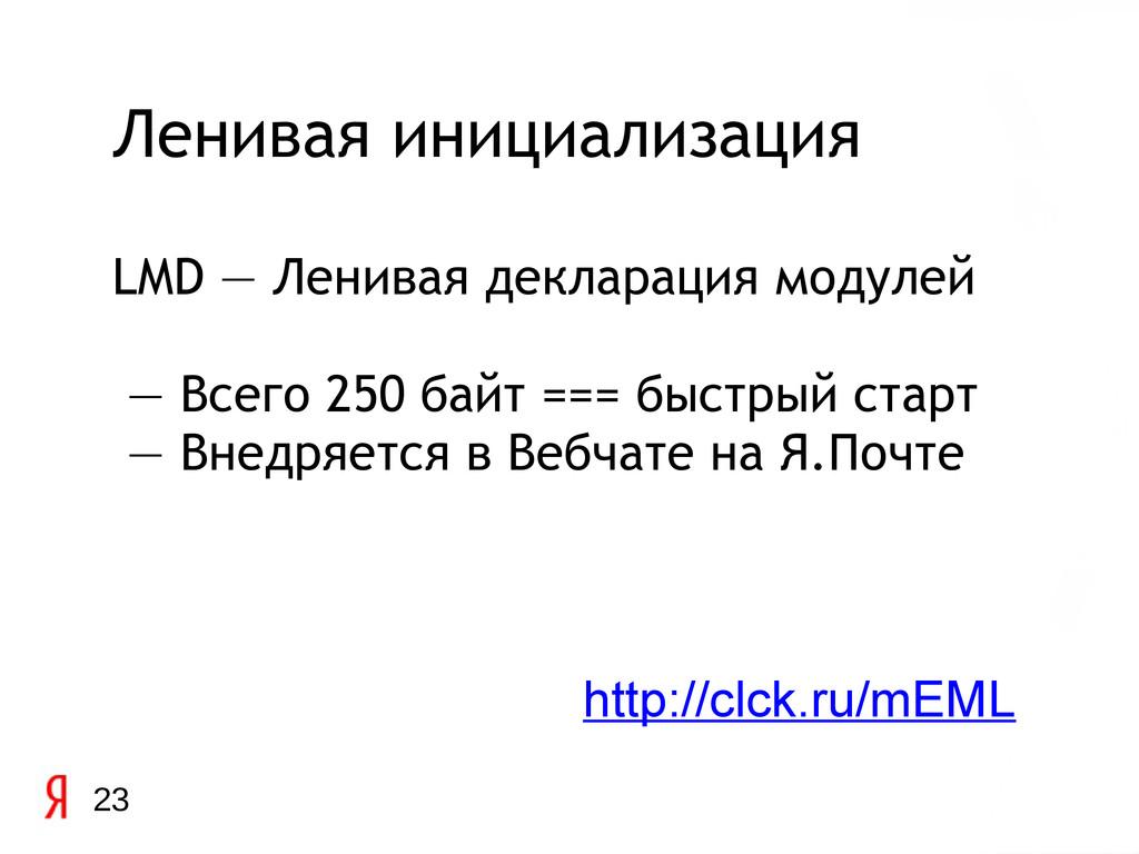 23 Ленивая инициализация LMD — Ленивая декларац...