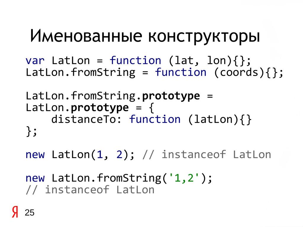 var LatLon = function (lat, lon){}; LatLon.from...