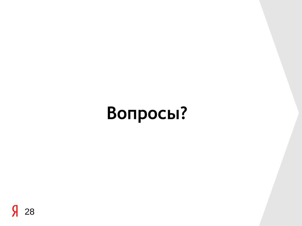 Вопросы? 28