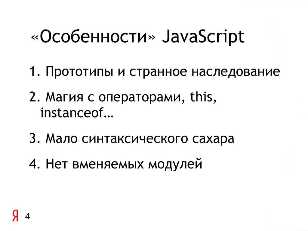 4 «Особенности» JavaScript 1. Прототипы и стран...