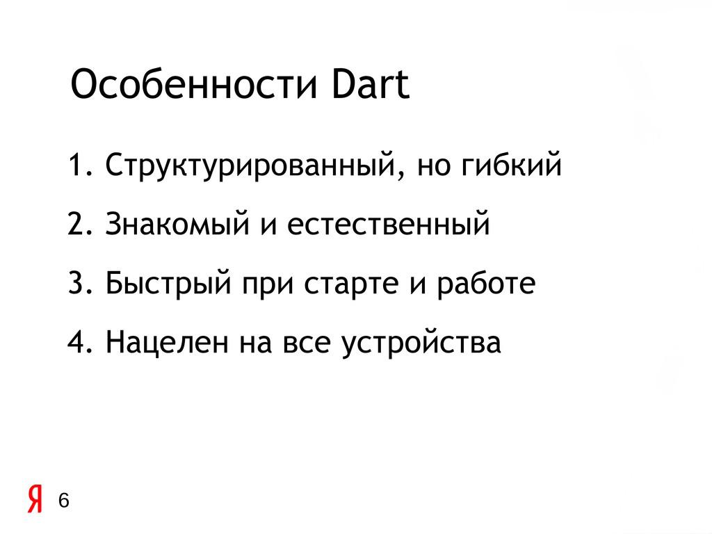 Особенности Dart 6 1. Структурированный, но гиб...