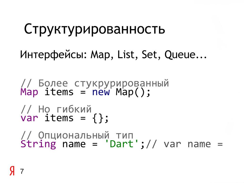 // Более стукрурированный Map items = new Map()...