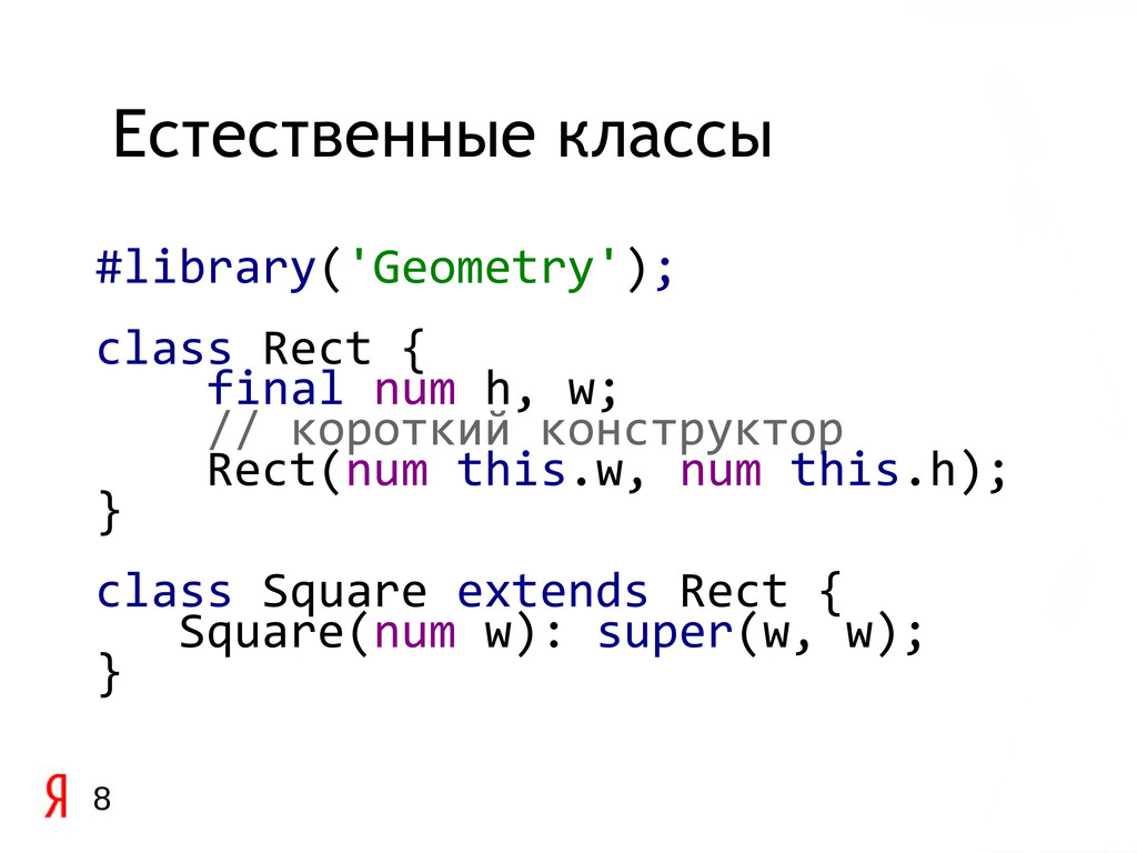 #library('Geometry'); class Rect { final num h,...