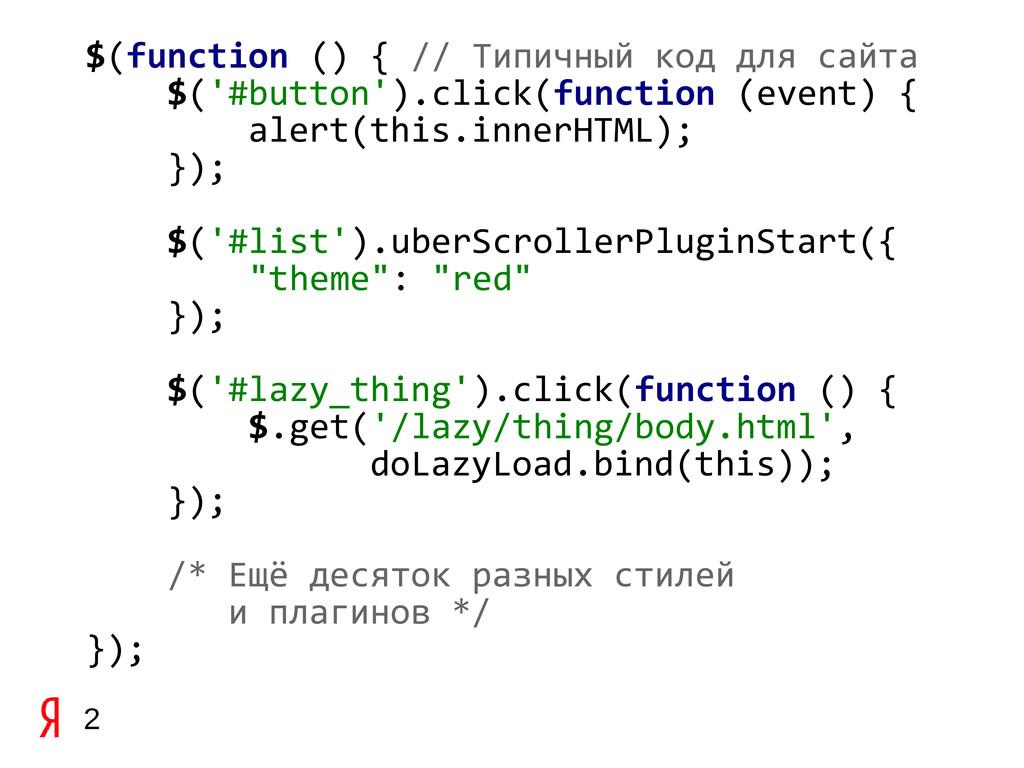 2 $(function () { // Типичный код для сайта $('...