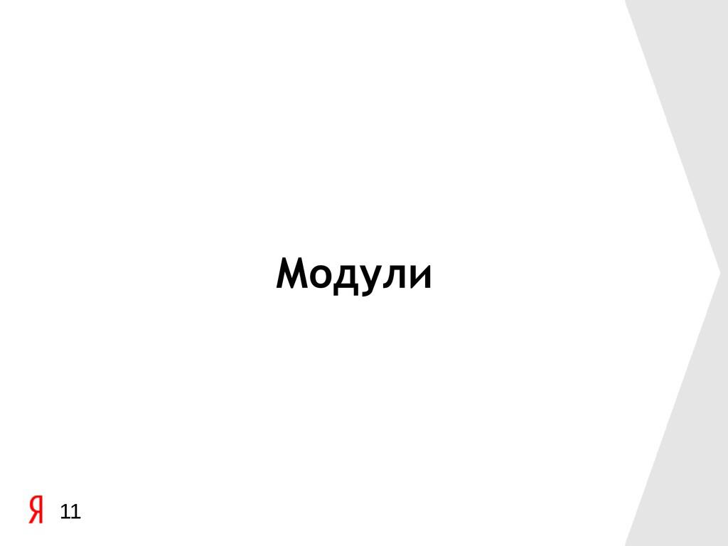 Модули 11