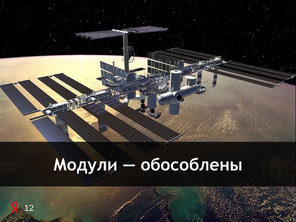 Модули — обособлены 12