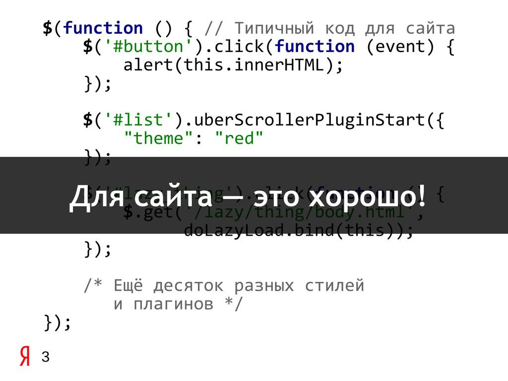 $(function () { // Типичный код для сайта $('#b...