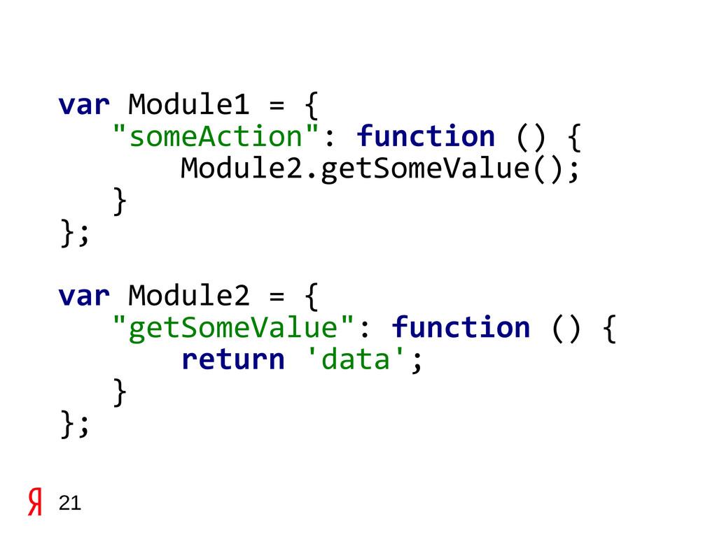 "21 var Module1 = { ""someAction"": function () { ..."