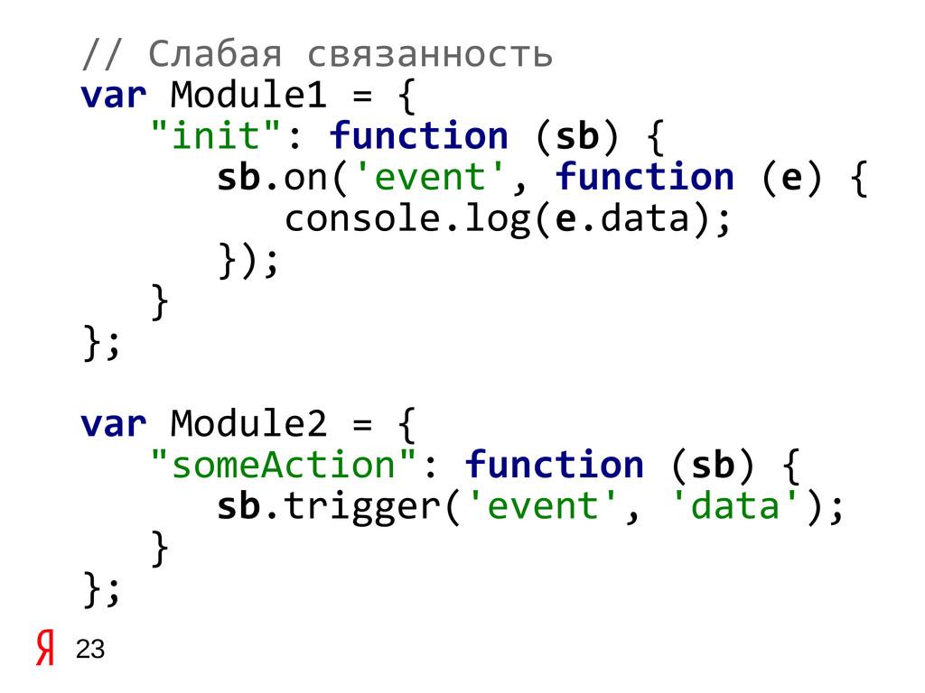 """// Слабая связанность var Module1 = { """"init"""": f..."""