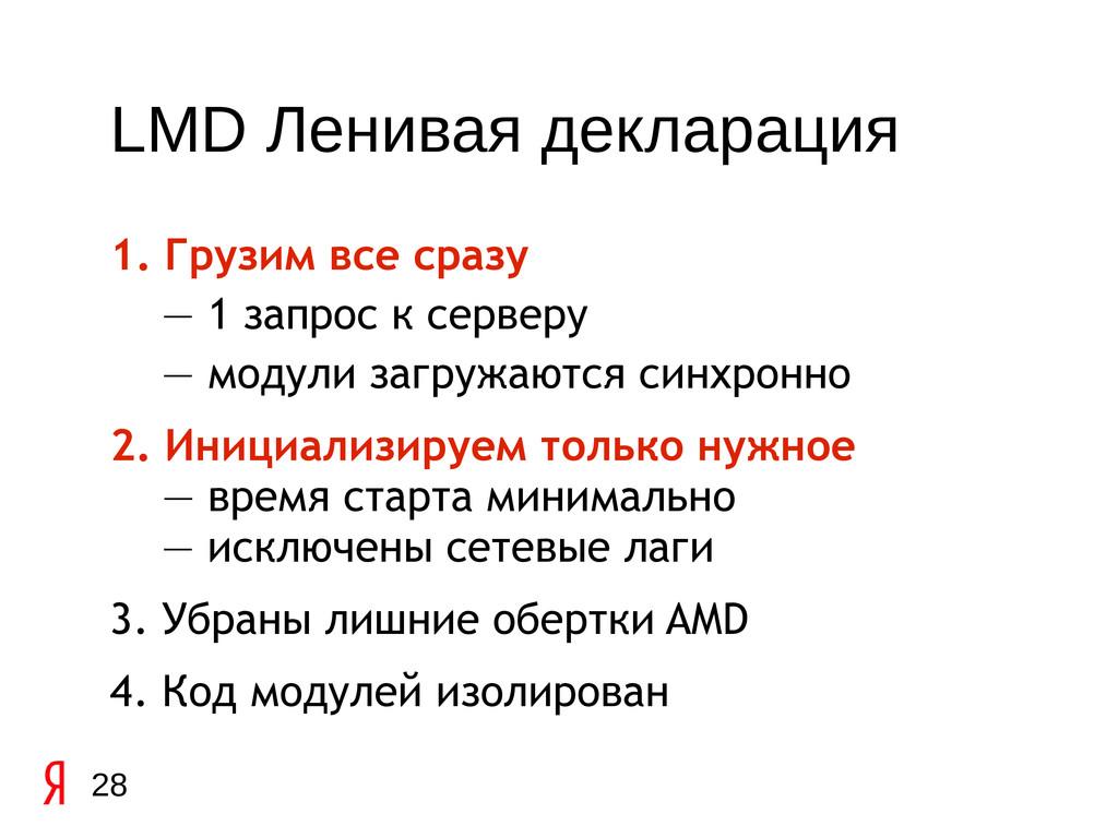 LMD Ленивая декларация 28 1. Грузим все сразу —...