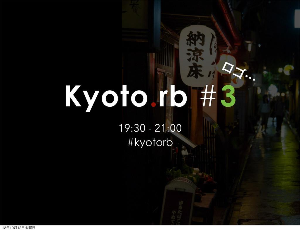 Kyoto.rb #3 19:30 - 21:00 #kyotorb ϩΰʜ 1210݄12...