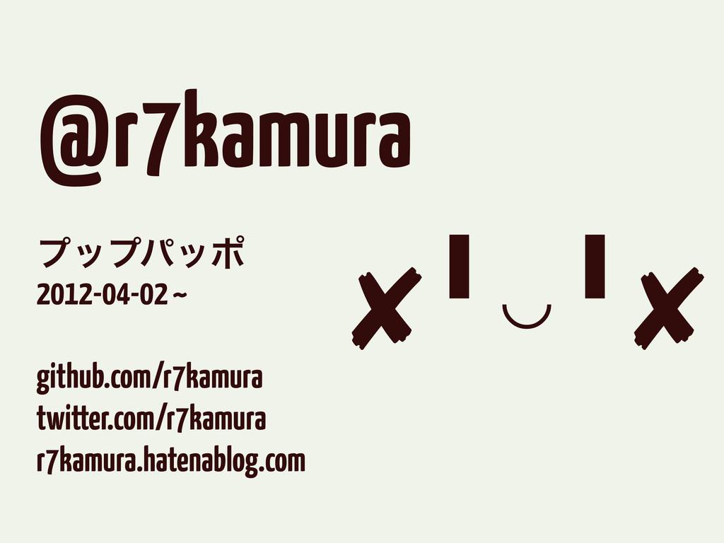 @r7kamura ϓοϓύοϙ 2012-04-02 ~ github.com/r7kamu...