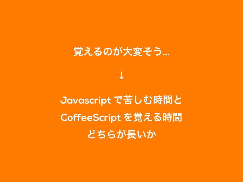 ֮͑Δͷ͕େมͦ͏... Javascript Ͱۤ͠Ήؒͱ CoffeeScript Λ֮...