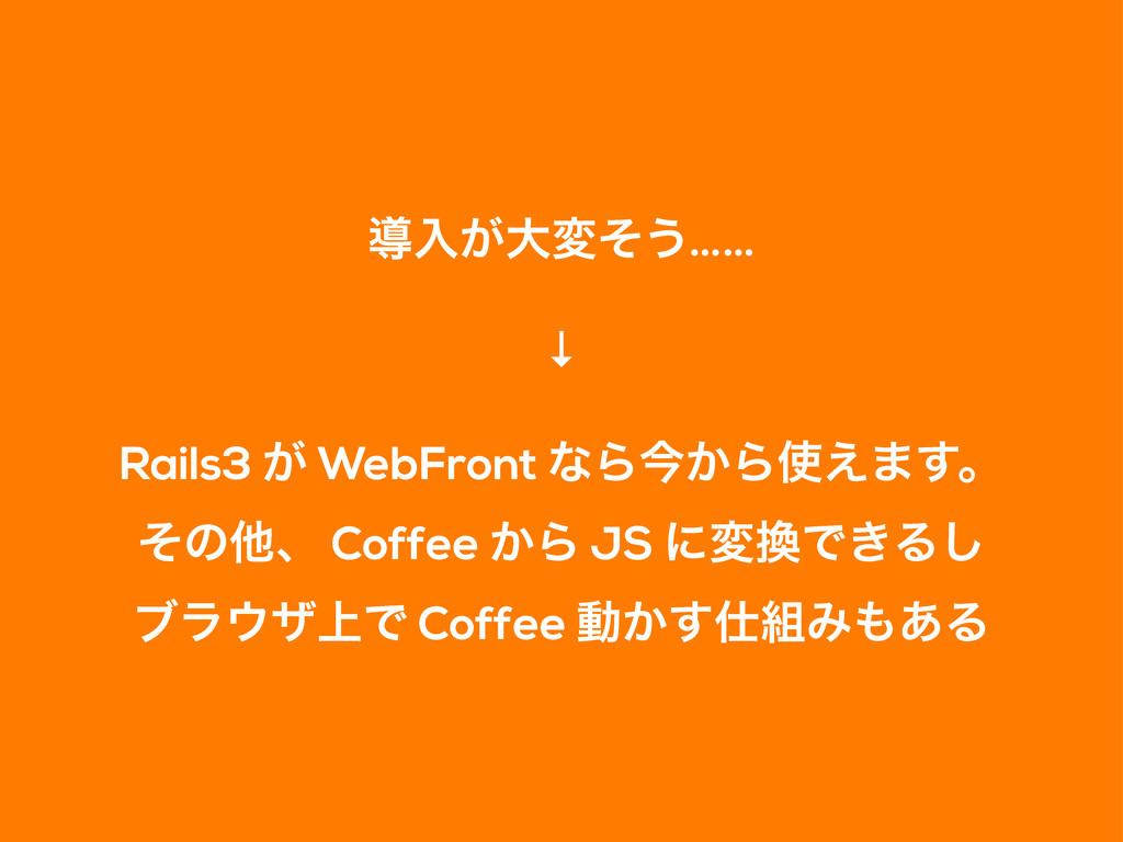 ಋೖ͕େมͦ͏…… Rails3 ͕ WebFront ͳΒࠓ͔Β͑·͢ɻ ͦͷଞɺ Cof...