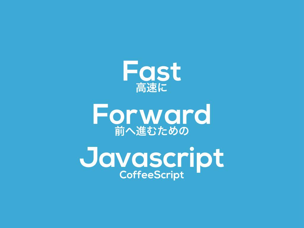Fast Forward Javascript ߴʹ લਐΉͨΊͷ CoffeeScript