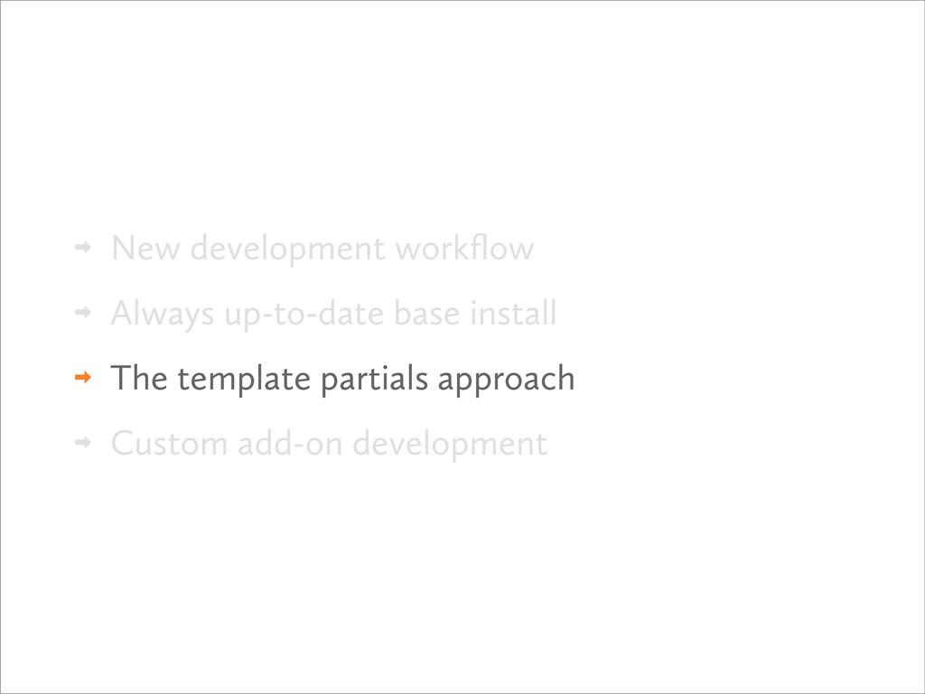  New development workflow  Always up-to-date b...